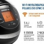 Контролируйте готовку при помощи Wi-Fi с новой мультиваркой Polaris EVO EPMC 0125